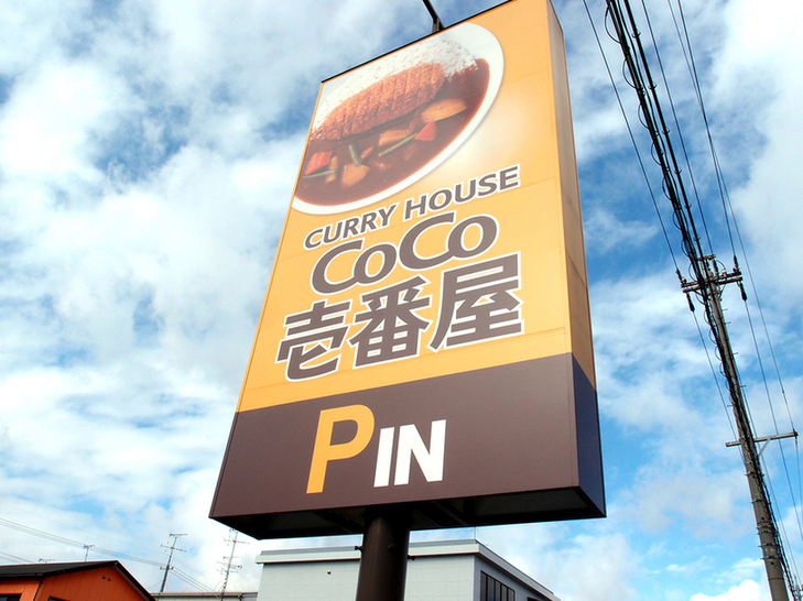 CoCo壱番屋 中川区中郷店