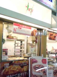らぽっぽ JR東戸塚駅店