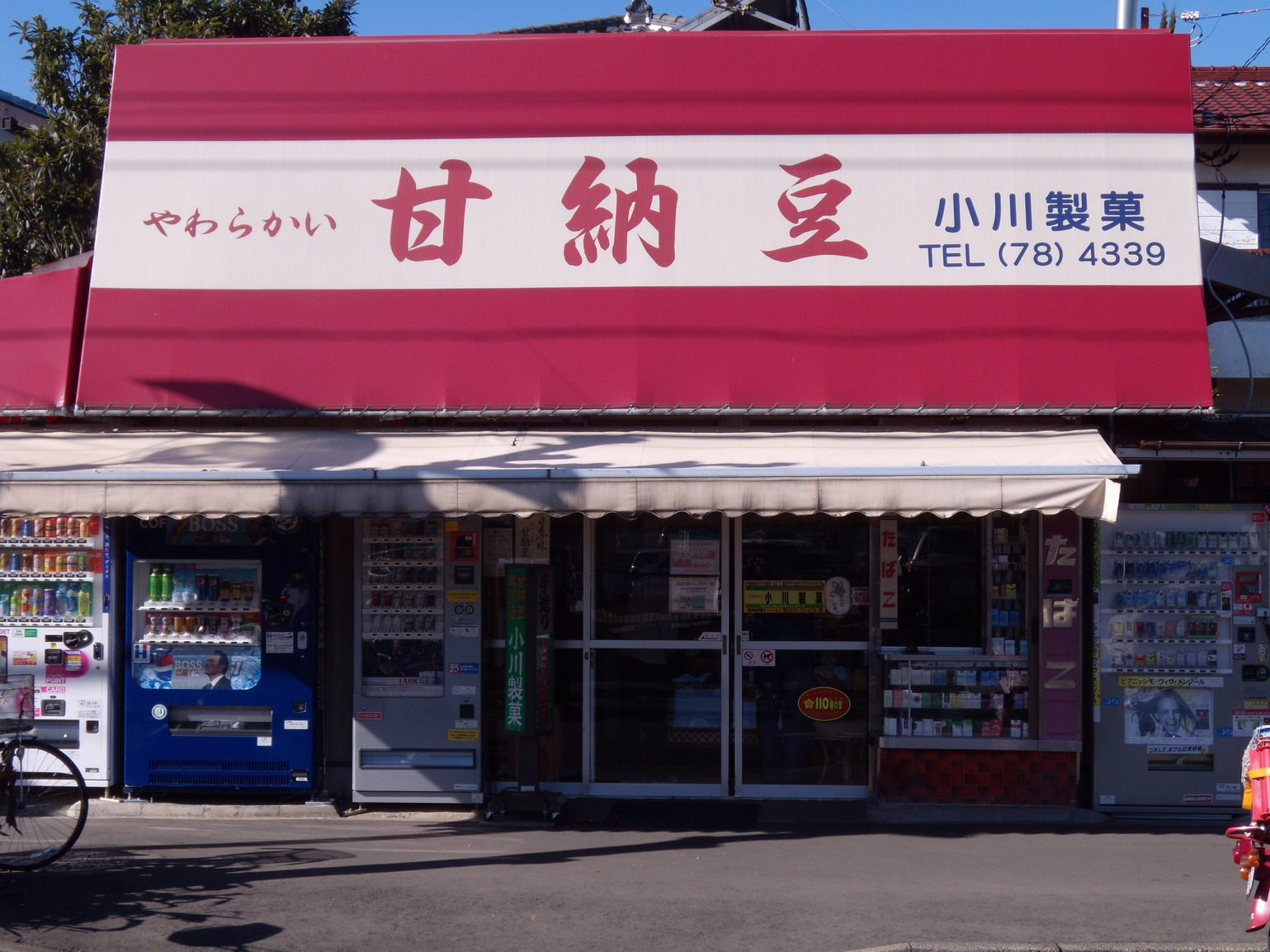 小川の甘納豆 小川製菓