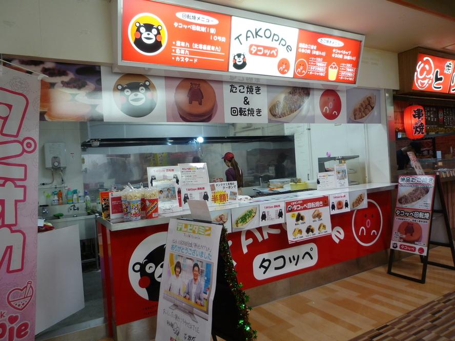 タコッペ  イオンモール熊本店