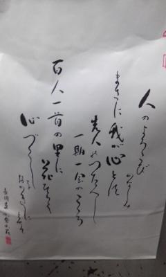 小倉山荘 京都高島屋店