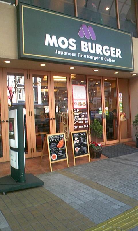 モスバーガー 川崎東口店