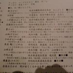 1108657 - 飲み放題メニュー1