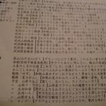 1108658 - 飲み放題メニュー2