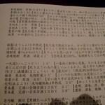 1108664 - 飲み放題メニュー3