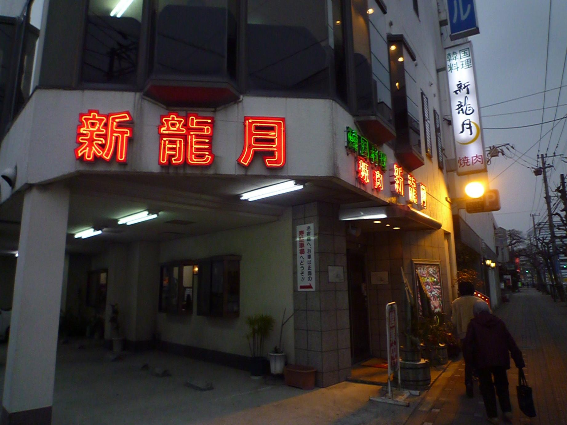新龍月 久留米本店