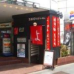 よってこや - 五反田駅西口 徒歩30秒 東興ホテル地下1階