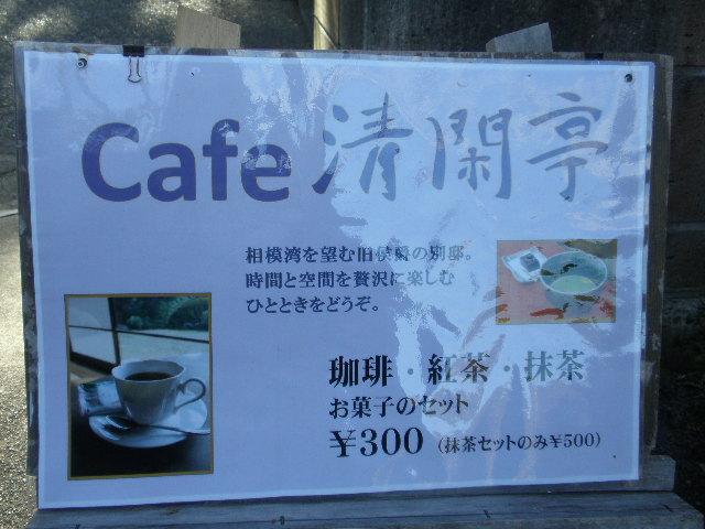 カフェ清閑亭