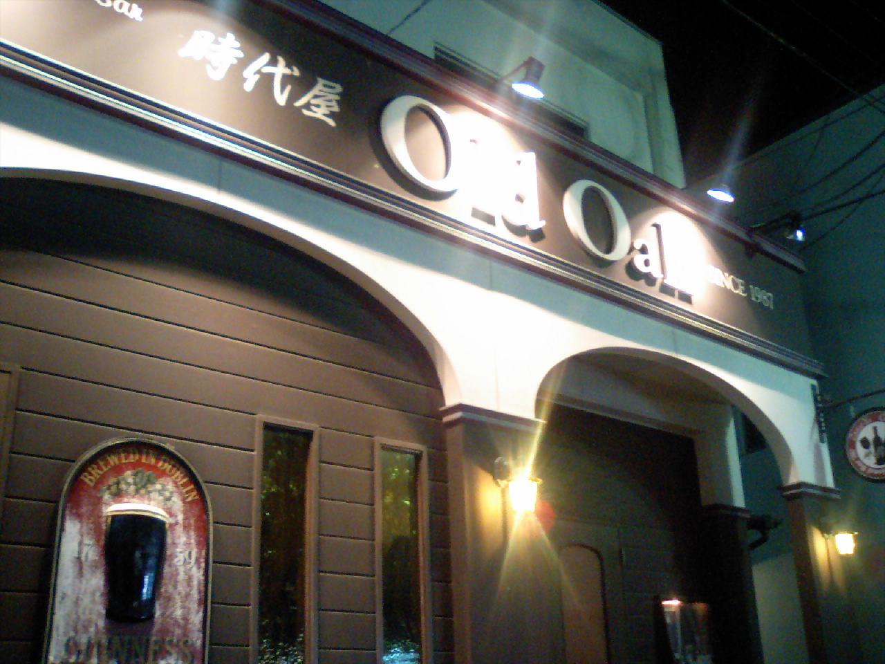 時代屋 オールドオーク たまプラーザ店