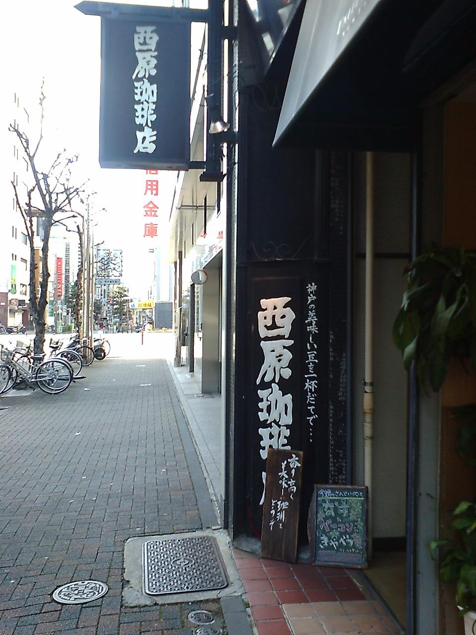 西原珈琲店 栄店