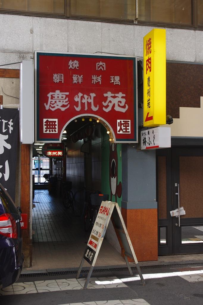 慶州苑 銀座店
