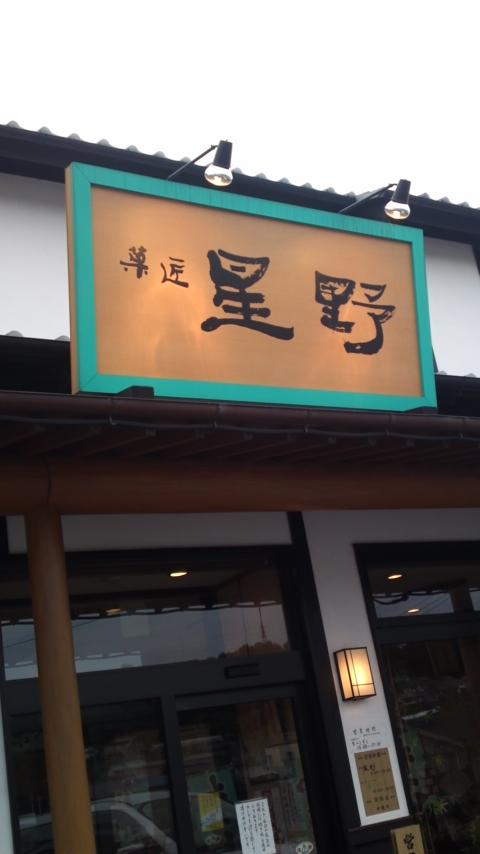 日本茶カフェ 葉のしずく