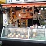 九州屋 - さつま揚げの専門店です