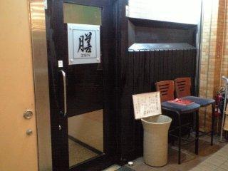 日本料理 膳