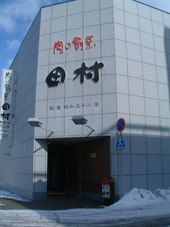 肉の割烹 田村 本店