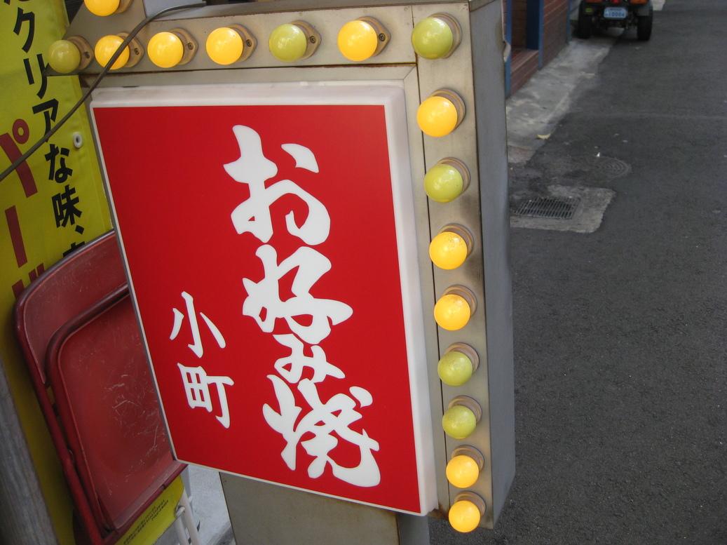 小町 元町店