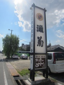 灘菊酒造 蔵元直売所