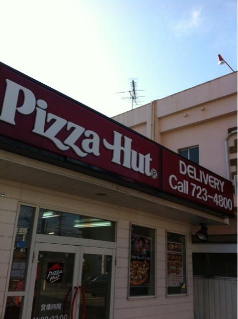 ピザハット 谷口店
