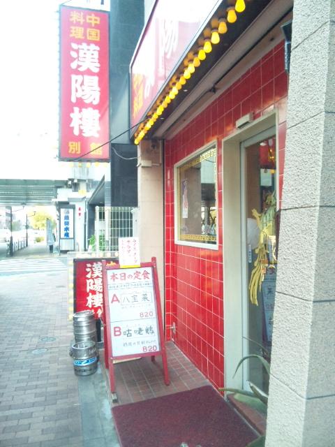 漢陽楼 別館