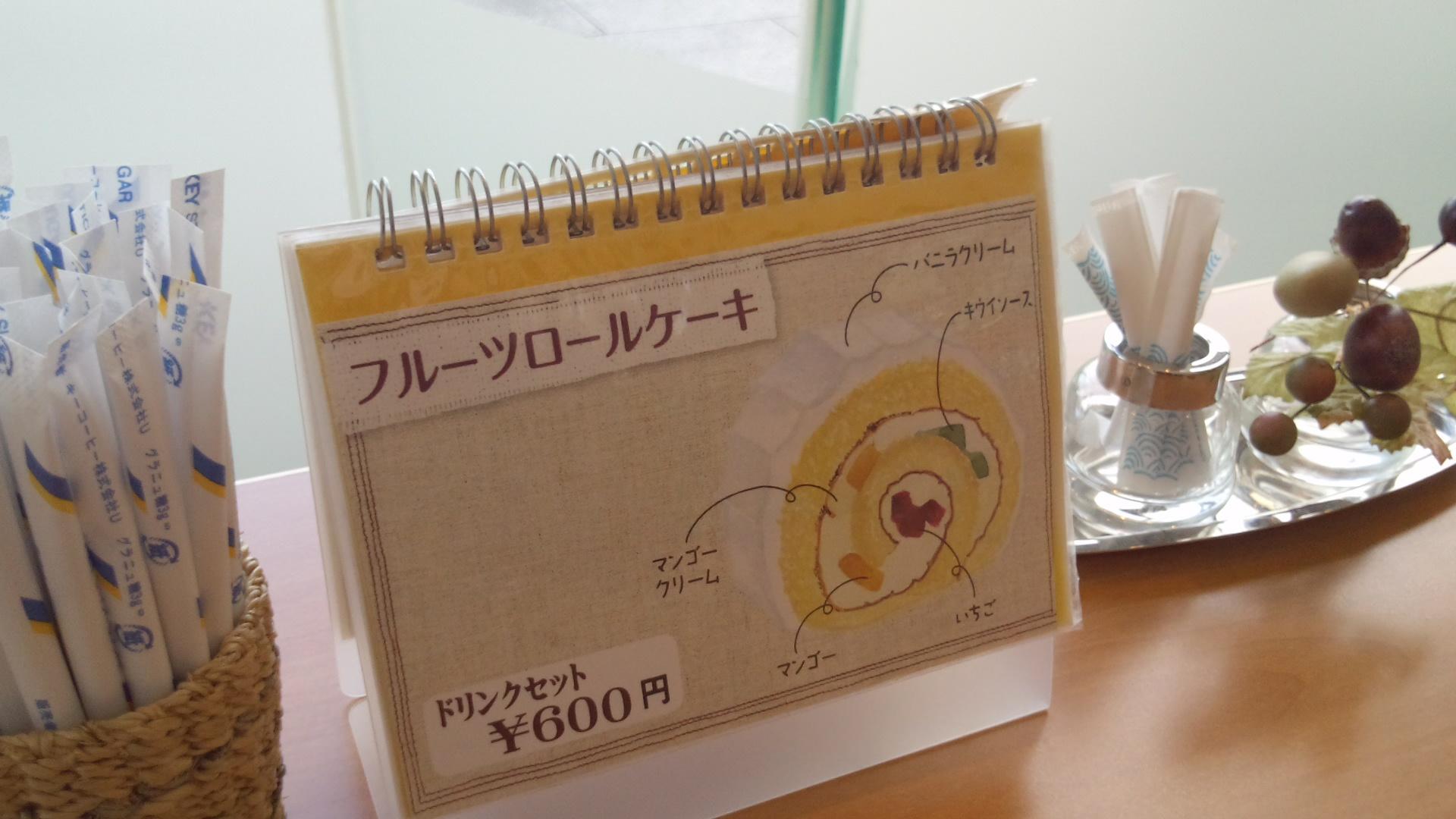 喫茶室 しゅしゅ センター南店
