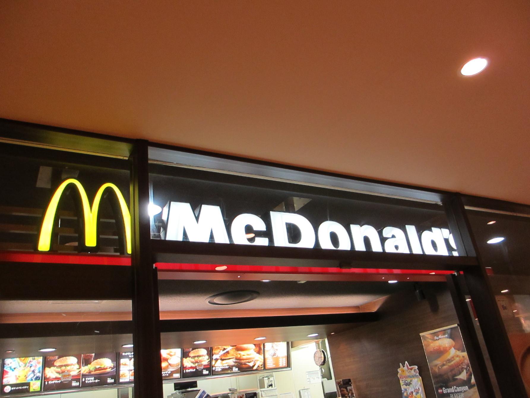 マクドナルド 丸の内国際ビル店