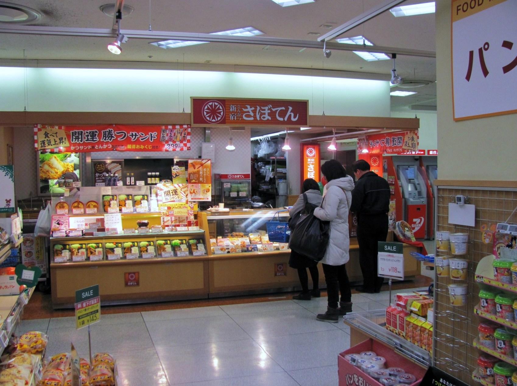 さぼてん   昭島エスパ店