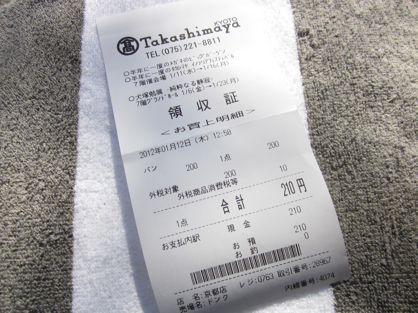 DONQ 京都高島屋