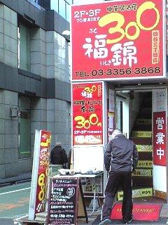 福錦300 四谷三丁目店