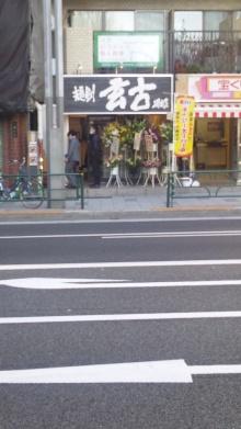玄古 新宿御苑店