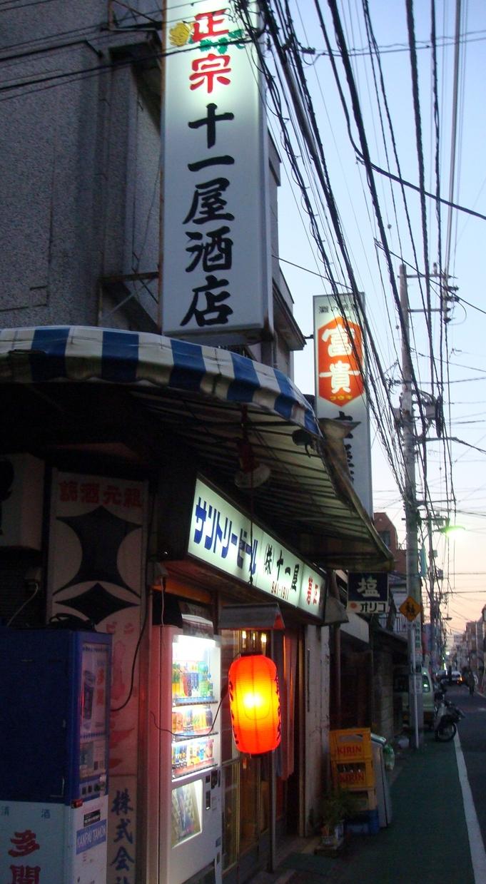 十一屋能村酒店