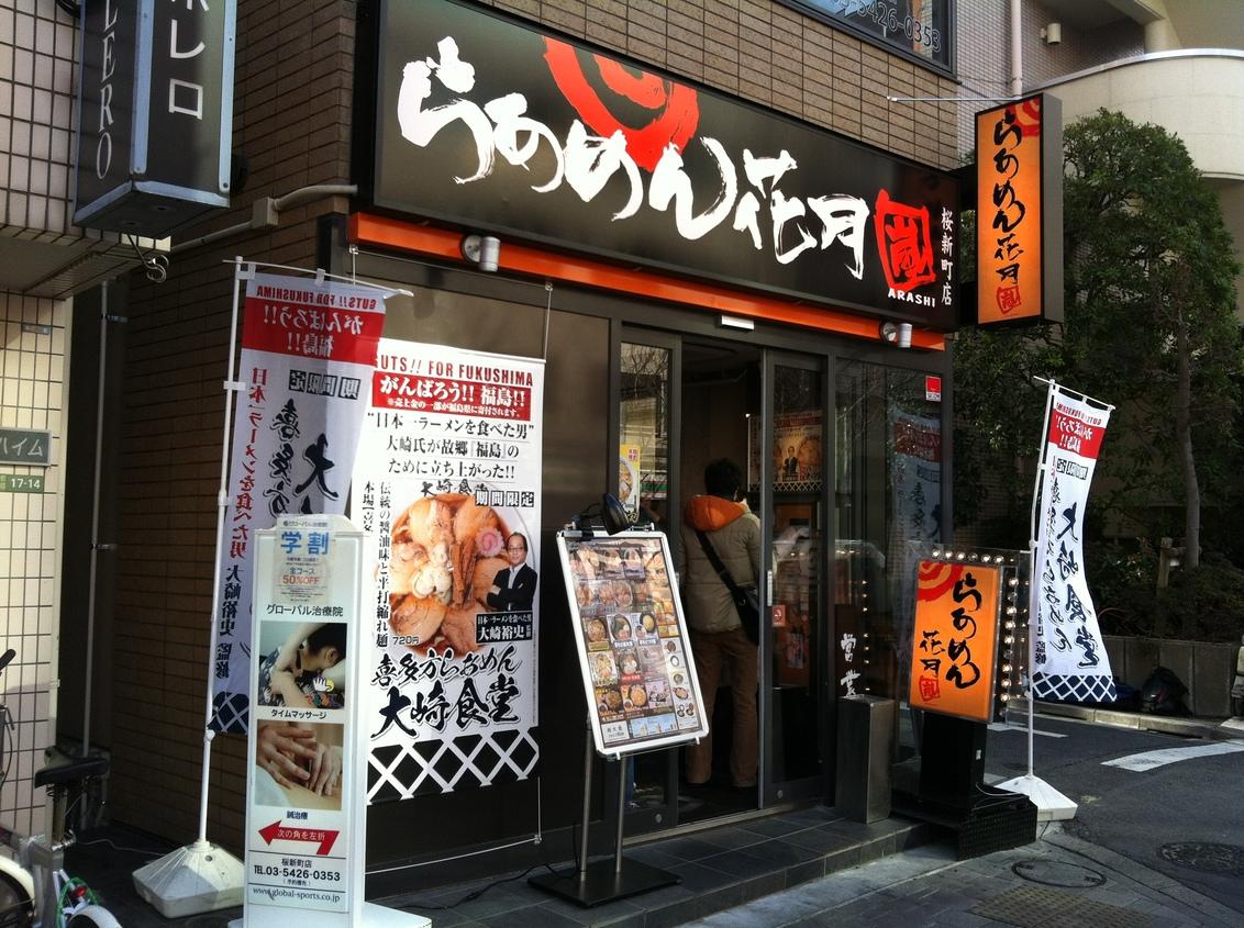らあめん花月嵐 桜新町店