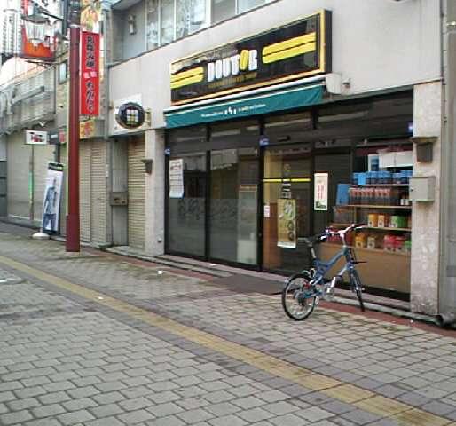 ドトールコーヒーショップ 金沢文庫店