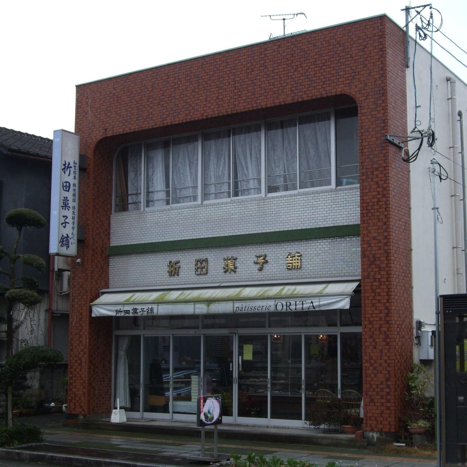 折田菓子舗