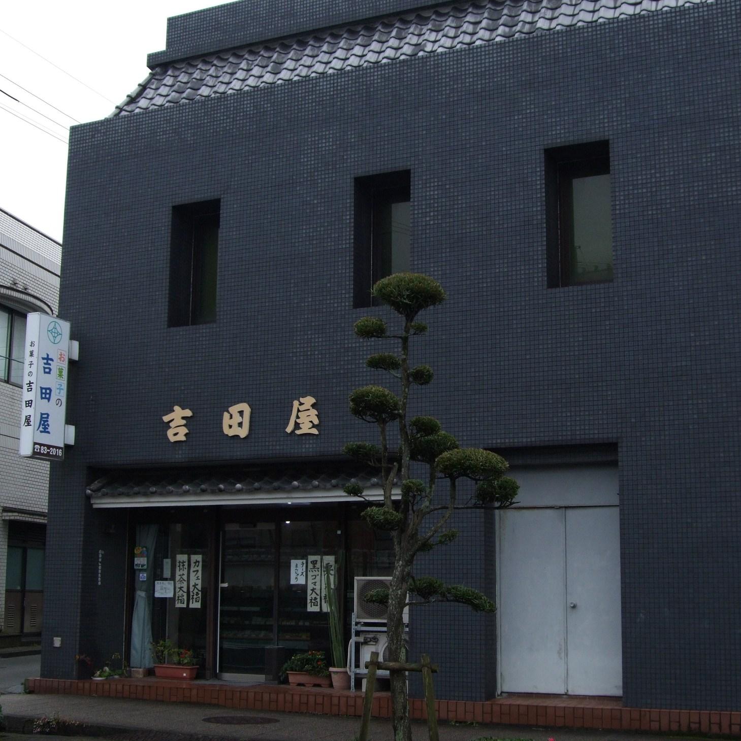 お菓子の吉田屋