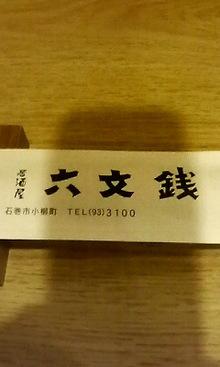 海鮮料理 居酒屋 六文銭