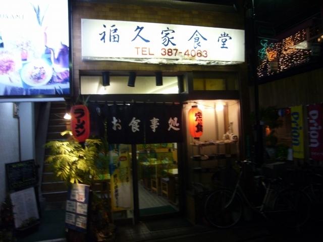 福久家食堂