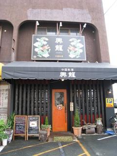 中国料理 興龍