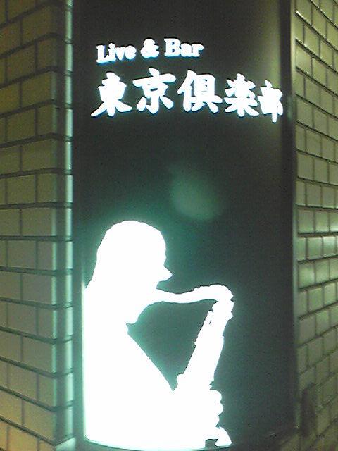 東京倶楽部 目黒店