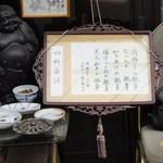 まごころ 手と手 - 店の名刺の上には、重しとして5円玉使用