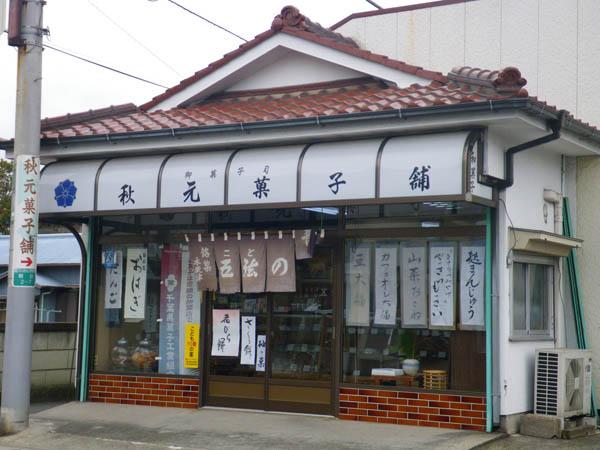秋元菓子舗