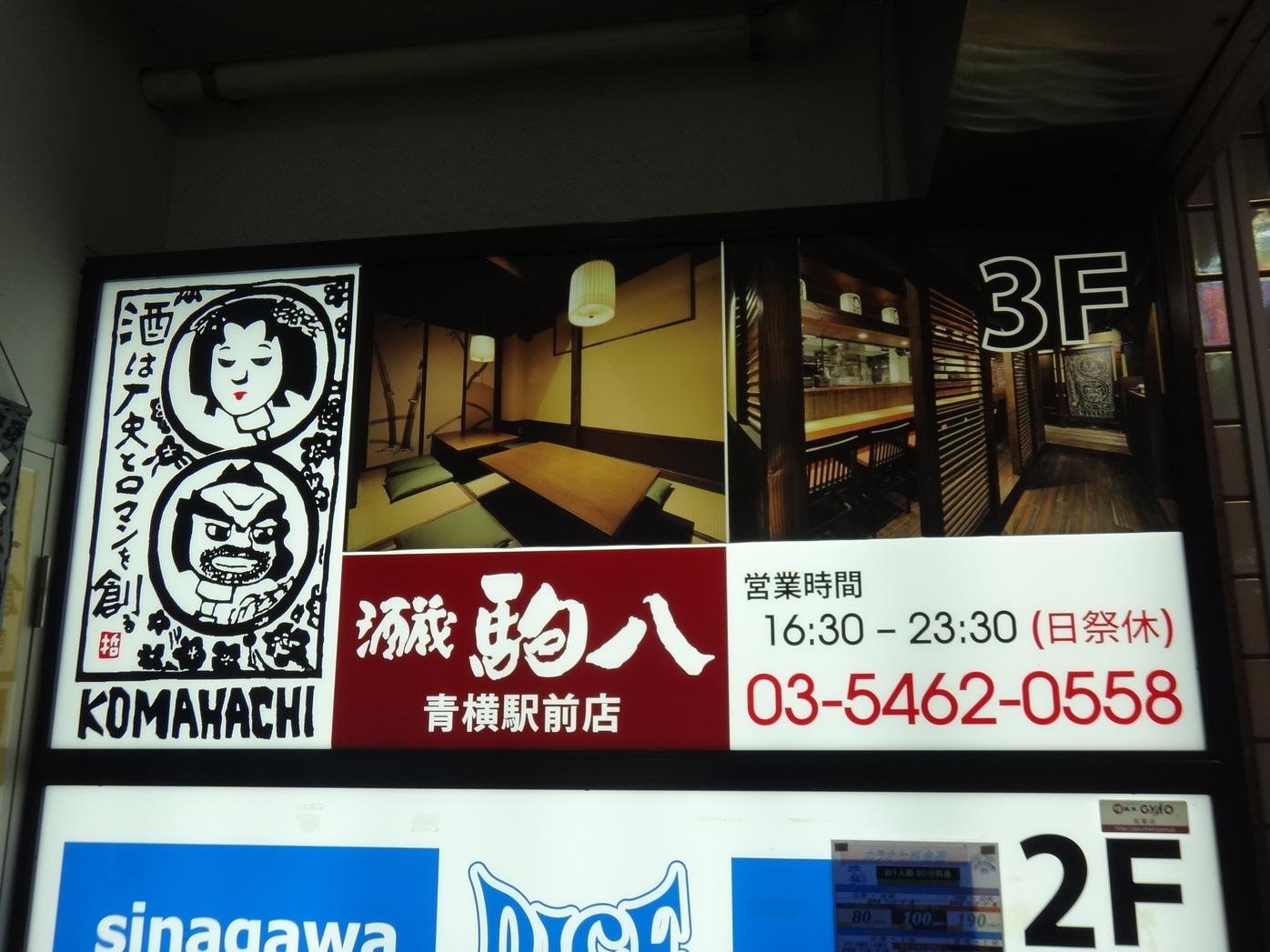 駒八 青物横丁駅前2号店
