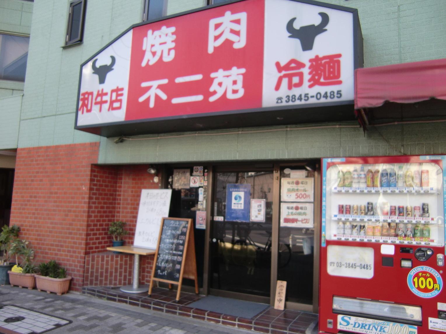 焼肉レストラン不二苑