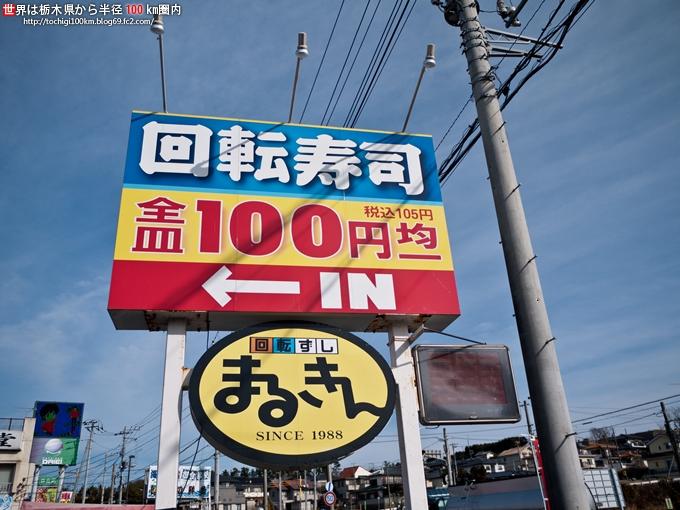 回転寿司 まるきん寿司 川尻支店