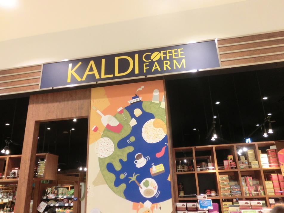 カルディコーヒーファーム SUNAMO店