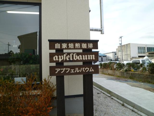 アプフェルバウム