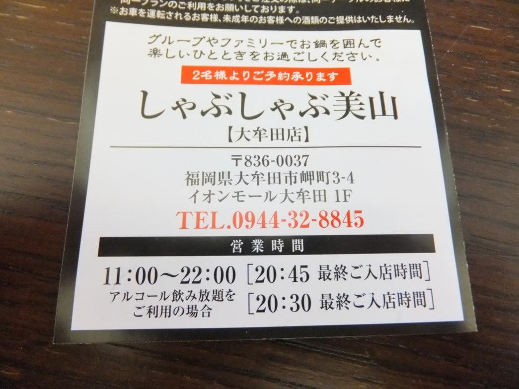 美山 大牟田店