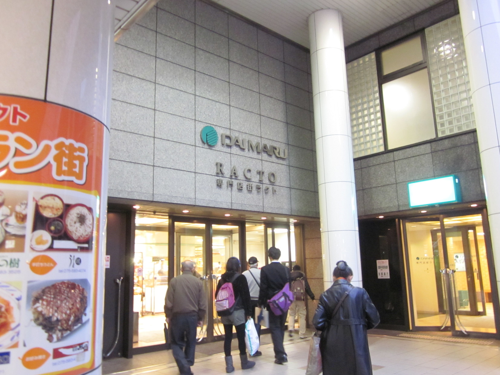 DONQ 山科大丸店