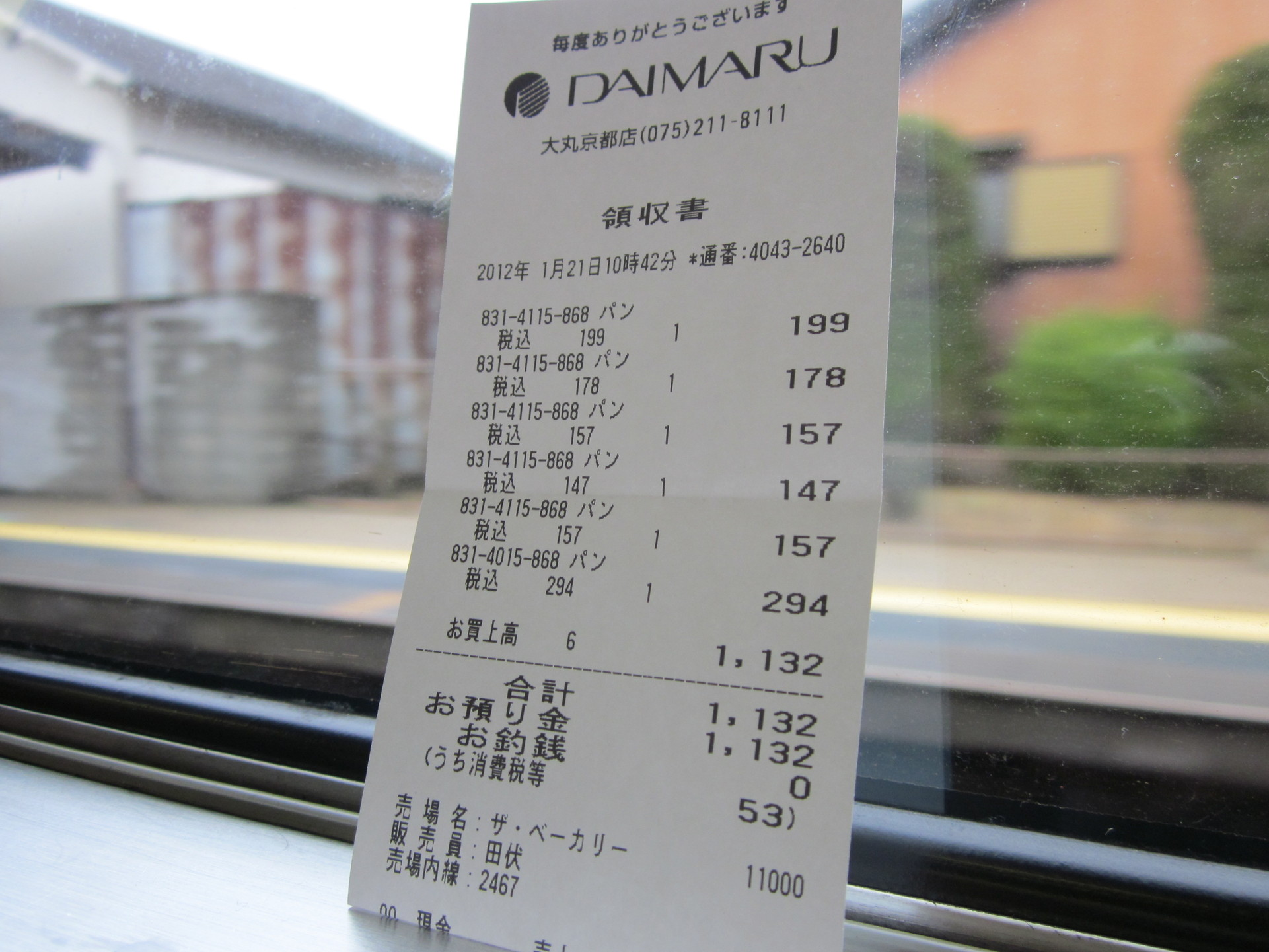 ブランジェリー ブリアン 京都大丸店