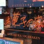 お菓子の家 鎌倉小川軒 - 外観(窓ガラス)
