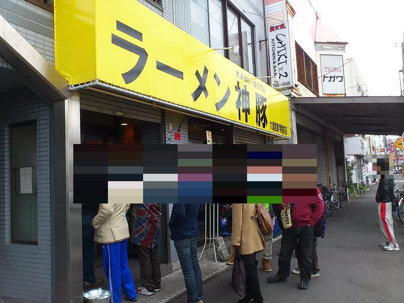 ラーメン 神豚 六浦関東学院前店